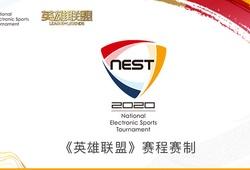 Lịch thi đấu NEST Cup 2020: Cuộc chiến mới của Suning