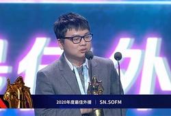 SofM nhận danh hiệu MVP LPL 2020