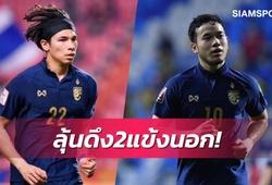 """Lo sợ bị loại, Thái Lan thuyết phục """"sao trẻ"""" Ngoại hạng Anh dự VL U23 châu Á"""