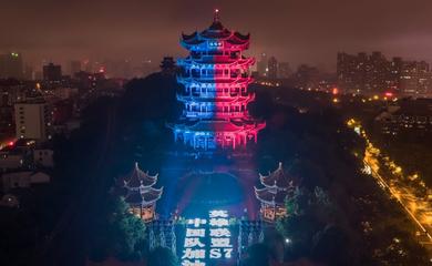 CKTG 2021 chốt địa điểm tổ chức vòng Knock-out: Vũ Hán