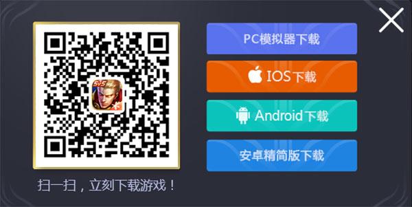 Cách tải game Vương Giả Vinh Diệu trên IOS mới nhất