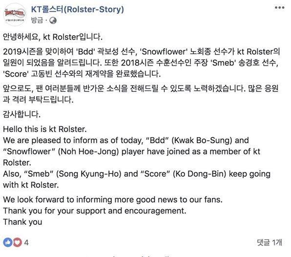 Bdd và SnowFlower chính thức gia nhập đội hình KT Rolster - Ảnh 1.
